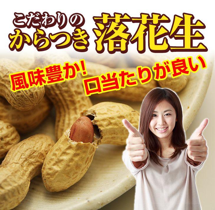 こだわりの「からつき落花生」(260g)
