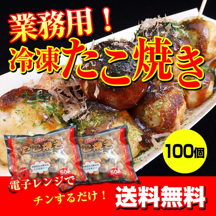 業務用!冷凍たこ焼き(100個)