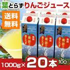 【送料無料】青研 葉とらずりんごジュース 1000g×20本入 青森県産葉とらずりんご5種をブレンド リンゴジュース ギフトにも最適!【楽ギフ_のし】05P26Mar16