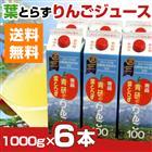 【送料無料】青研 葉とらずりんごジュース 1000g×6本入 青森県産葉とらずりんご5種をブレンド リンゴジュース ギフトにも最適!【楽ギフ_のし】05P26Mar16