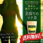 50包入り大容量!美採りのマテ茶~GREEN MATE TEA~