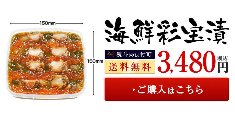 海鮮彩宝漬 熨斗(のし)付可 送料無料 3,480円(税込) ご購入はこちら