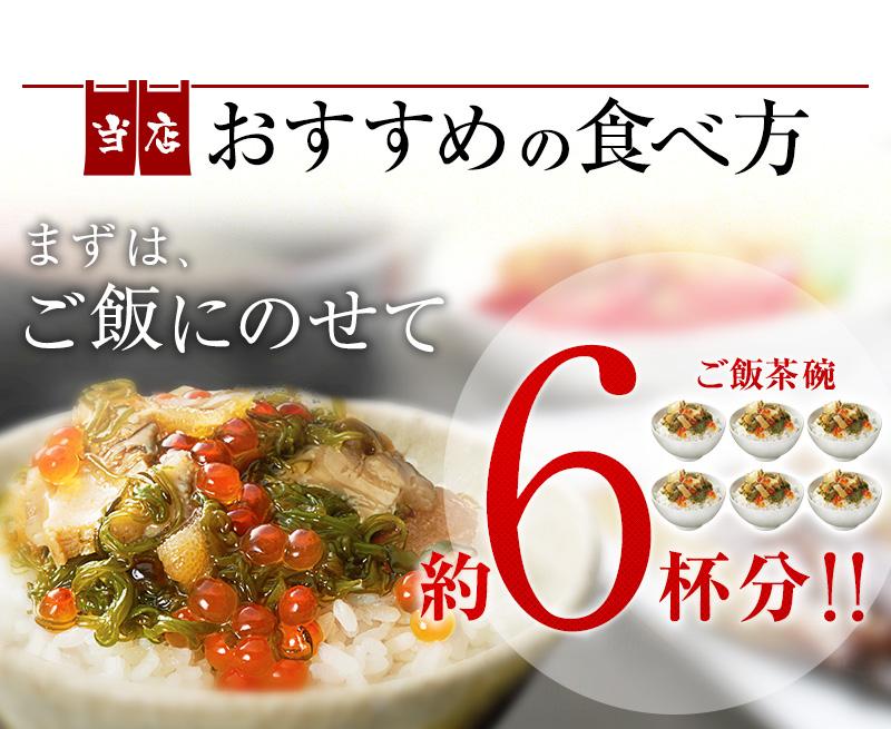 当店おすすめの食べ方 ますは、ご飯にのせて ご飯茶碗 約6杯分!!