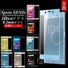 Xperia XZ/XZs 強化ガラス保護フィルム SOV34 極薄0.2mm SO-01J 3D 曲面 Xperia XZs 全面ガラス保護フィルム SOV35 全面保護 ソフトフレーム SO-03J ソフトフレーム SOV35液晶保護ガラスフィルム Xperia XZs 強化ガラスフィルム Xperia XZ ソフトフレーム SO-03J 送料無料