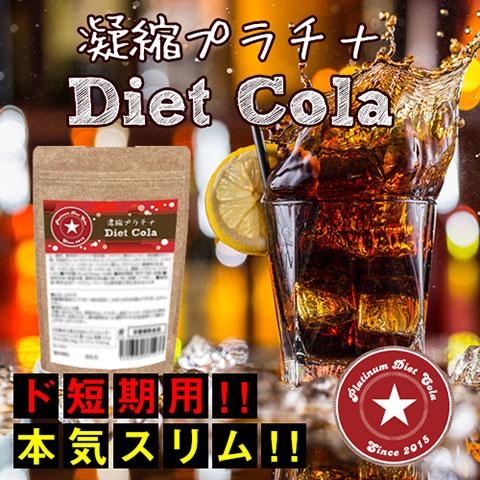 コーラダイエット
