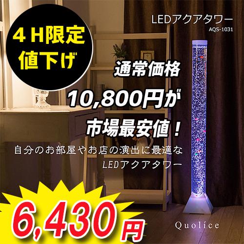<4Hタイムセール!!10800円→6480円>癒し系インテリア照明★Quolice LEDアクアタワー/16色に変化する幻想的なウォーターインテリア
