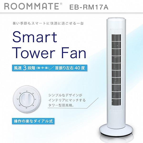 ROOMMATE スマートタワーファン /場所を取らないスリム設計/首振り機能/風量調節/消費電力30Wで省エネ!/シンプルなダイヤル式操作で使いやすさ抜群♪
