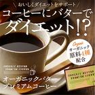 【バターコーヒーで-2桁ダイエット!!】オーガニックバタープレミアムコーヒー/糖質カットでブヨブヨ蓄積防止【freeship&20%OFF】
