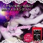 イケない女性の為に濃厚フェロモン注入まるで舐めるフェロモン媚薬!Girls of ecstasy -love tablets-<美味しいピーチ味♪>