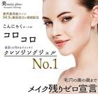 こんにゃくボールがコロコロ!!『美eauty Plus+ -Konnyaku Cleansing Jel-』1本で6役オールインワンクレンジング【free10】