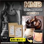 ダイエット筋肉をつくるプロテインコーヒー!『HMBダイエットプログラムコーヒー』今流行のメリハリBODY女子を目指す!日常生活をまさにトレーニング化!?【free10】