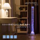 癒し系インテリア照明★Quolice LEDアクアタワー/16色に変化する幻想的なウォーターインテリア【free10】
