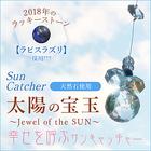 開運サンキャッチャー 太陽の宝玉~Jewel of the SUN~