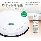 ロボット掃除機 ノーノーダスト/「掃く」+「拭く」ダブル効果でお部屋の隅々までお掃除!
