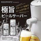 【市場最安級!!】ROOMMATE 極旨ビールサーバー/極上の泡で缶ビールを美味しく飲める!! /ホームパーティーやバーベキューなどで大活躍★/コンセント無しで使用OK!