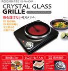 鍋を選ばない電気グリル「クリスタルガラスグリル」IH対応鍋もIH非対応鍋も全て使える電気グリル!【free10】