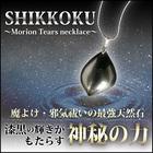 正真正銘純度100%★高級天然モリオン使用【SHIKKOKU】~Morion Tears necklace~/邪気払い最強天然石!!漆黒の輝きがもたらす神秘の力
