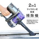 <11月中旬お届け予定>軽量なのに高機能!2in1サイクロン掃除機 SY-054【free10】