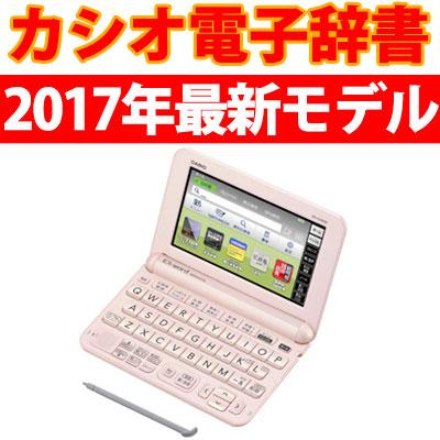 【納期約2週間】XD-G4900PK ライトピンク 【送料無料】CASIO カシオ 電子辞書 エクスワード EX-word 高校生・上位モデル XDG4900PK