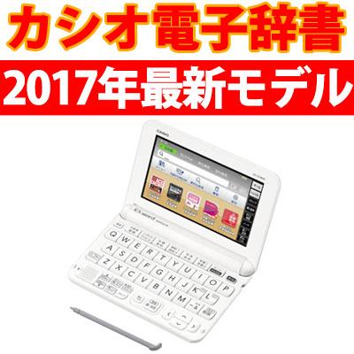 【納期約7~10日】XD-G3800WE ホワイト 【送料無料】CASIO カシオ 電子辞書 エクスワード EX-word 中学生モデル XDG3800WE