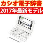 【納期約7~10日】XD-G4800WE ホワイト CASIO カシオ 電子辞書 エクスワード EX-word 高校生モデル +専用液晶保護フィルムのセット(XD-PF22:4971850034599)