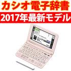 【納期約7~10日】XD-G4800PK ライトピンク 【送料無料】CASIO カシオ 電子辞書 エクスワード EX-word 高校生モデル XDG4800PK