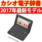 【納期約7~10日】XD-G3800BK ブラック 【送料無料】CASIO カシオ 電子辞書 エクスワード EX-word 中学生モデル XDG3800BK