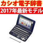 【納期約3週間】XD-G20000 【送料無料】CASIO カシオ 電子辞書 エクスワード EX-word プロフェッショナルモデル XDG20000