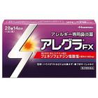 【納期約7~10日】【第2類医薬品】【税 控除対象】久光製薬 アレグラFX 28錠