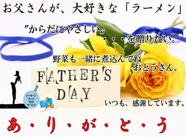 本場久留米ラーメン 父の日限定セット メッセージカード付☆彡 今年は6月18日(日)ですね。「お父さんへ…からだに優しいラーメンを贈りたい」方へ。 大切な人だからこそ…健康指向の久留米ラーメンを心を込めてお届けします。【プレゼントに】