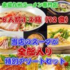 本場久留米ラーメンシリーズ! 当店の2種の麺とスープの全33種類を全て詰め込んだ6食12箱(合計72食)の特別セット なんと、夏季限定でサッパリ夏麺3種も選べる! 【ギフトにも】