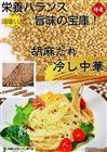 冷麺お試しセット(6人前)【特製 胡麻ダレ冷やし中華】 ☆ノンフライの九州熟成麺で健康指向!【送料無料】【プレゼントにも】