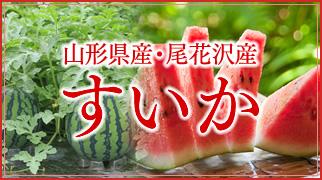 山形県産・尾花沢産すいか