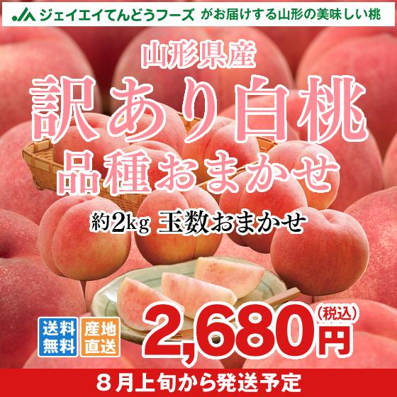 通常2980円のところ700円引き!桃 訳あり桃 お買い得桃 山形桃 送料無料桃 品種おまかせ桃 白桃 約2kg