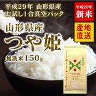【お試し1合真空パック】29年山形県産つや姫無洗米150g