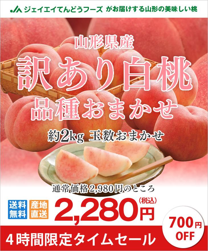 山形県産桃 品種おまかせ白桃