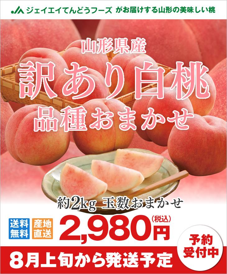 【訳あり】山形県産白桃あかつき約2kg(6玉~10玉)