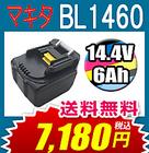 コピー ~ マキタ MAKITA BL1460 大容量 互換バッテリー 激安 14.4V 6.0AH 6000mAh バッテリー 互換 マキタ バッテリー BL1440 BL1450 BL1430 純正より安い