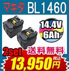 マキタ MAKITA BL1460 大容量 2セット 互換バッテリー 激安 14.4V 6.0AH 6000mAh バッテリー 互換 マキタ バッテリー BL1440 BL1450 BL1430 純正より安い
