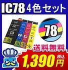 プリンターインク EPSON エプソン IC78 IC4CL78 互換インク 対応機種: PX-M650A / PX-M650F  ICBK78XL ICC78 ICM78 ICY78