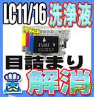 洗浄 カートリッジ ブラザー LC11 LC16 4色セット プリンター 目詰まり インク 出ない 解消 強力 クリーニング液 brothr LC11/16 最安値 MFC DCP