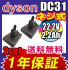 ダイソン dyson DC31 DC34 DC35 DC44 DC45 互換バッテリー 2セット 2.2Ah 2200mAh サムスン社セル搭載 掃除機1年保証 激安 格安 大容量 【差込口 ネジ式タイプ】