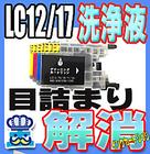 洗浄 カートリッジ ブラザー LC12 LC17 4色セット プリンター 目詰まり インク 出ない 解消 強力 クリーニング液 brothr LC12/17 対応機種: DCP-J725N MFC-J955DWN MFC-J955DN MFC-J825N MFC-J705DW MFC-J705D DCP-J925N DCP-J525N 最安値