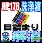 洗浄 カートリッジ HP HP178 4色セット プリンター 目詰まり インク 出ない 解消 強力 クリーニング液 最安値 ヒューレットパッカード対応機種 6521 6520 5520 Officejet-4620 Deskjet B109A 6510 5510 3070A C310c 等