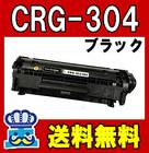 キャノン CRG-304 トナーカートリッジ CANON プリンター D450 MF4010 MF4100 MF4120 MF4130 MF4150 MF4270 MF4330d MF4350 MF4370dn MF4380dn MF4680 互換トナー 最安値 激安