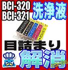 洗浄 カートリッジ キャノン BCI-320 BCI-321 5色セット プリンター 目詰まり インク 出ない 解消 強力 クリーニング液 CANON 対応機種:PIXUS MX870 MP640 MP560 MP550 iP4700 MX860 MP630 MP620 MP540 iP4600 iP3600