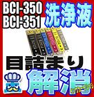 洗浄 カートリッジ CANON BCI-350 BCI-3516色セット 専用プリンター 目詰まりインク 出ない 解消 強力 クリーニング液 キャノン 対応機種:PIXUS iP8730 iX6830 MG7130 MG6530 MG5530 MX923 iP7230 MG6330 MG5430 MG6730 MG7530 MG5630