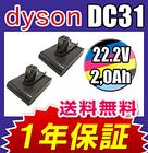 ダイソン dyson DC31 DC34 DC35 DC44 DC45 互換バッテリー 2セット 2.0Ah 2000mAh サムスン社セル搭載 掃除機1年保証 激安 格安 大容量 【差込口 ネジ無しタイプ】