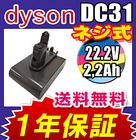 ダイソン dyson DC31 DC34 DC35 DC44 DC45 互換バッテリー 2.2Ah 2200mAh サムスン社セル搭載 掃除機1年保証 激安 格安 大容量 【差込口 ネジ式タイプ】