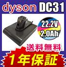 ダイソン dyson DC31 DC34 DC35 DC44 DC45 互換バッテリー 2.0Ah 2000mAh サムスン社セル搭載 掃除機1年保証 激安 格安 大容量 【差込口 ネジ無しタイプ】